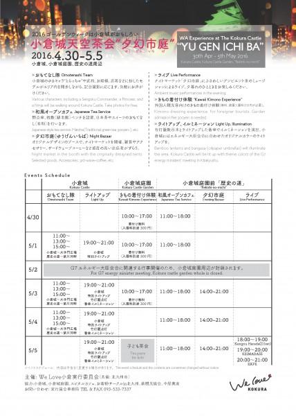 yuugennichiba_flyer01_ページ_2