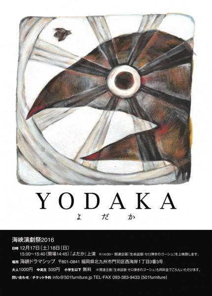 fix_yodaka%e8%a1%a8_ol-%e3%82%b3%e3%83%92%e3%82%9a%e3%83%bc
