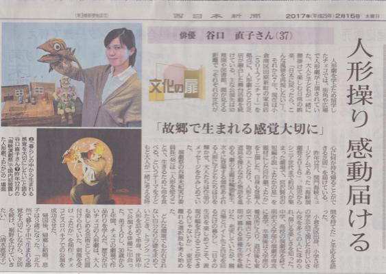 fix_西日本新聞17_02